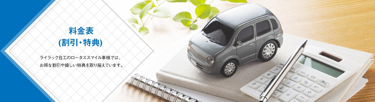<p>当社の車検割引は2つのコースで提供いたします。 初回車検コース:新車購入後に初めて車検をご利用される方限定割引。 完璧車検コース:当社の車検システムを2回以上ご利用いただくお客様で、各該当条件の適応によって割引金額が変動 […]</p>