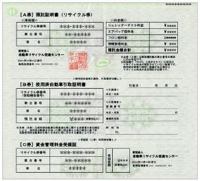 リサイクル券